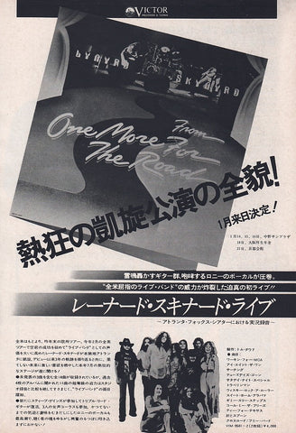 Lynyrd Skynyrd 1976/11 One For The Road Japan album/tour promo ad