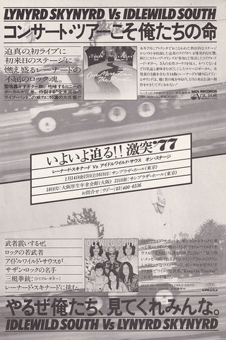 Lynyrd Skynyrd 1977/02 One More For The Road Japan album / tour promo ad