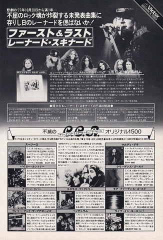 Lynyrd Skynyrd 1978/11 Skynyrd's First and Last Japan album promo ad