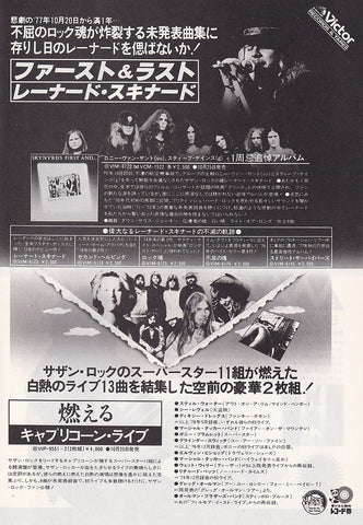 Lynyrd Skynyrd 1978/12 Skynyrd's First and Last Japan album promo ad