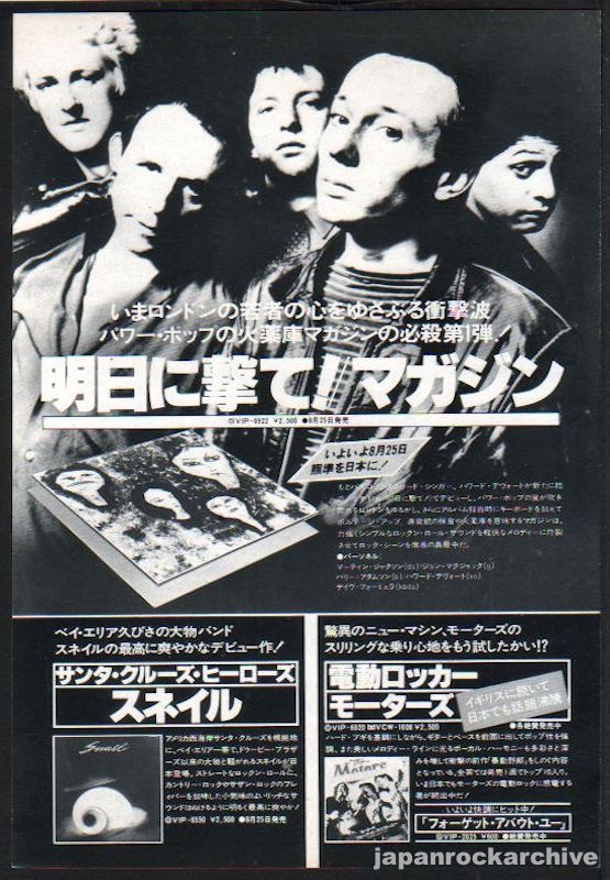 Magazine 1978/09 Real Life Japan album promo ad