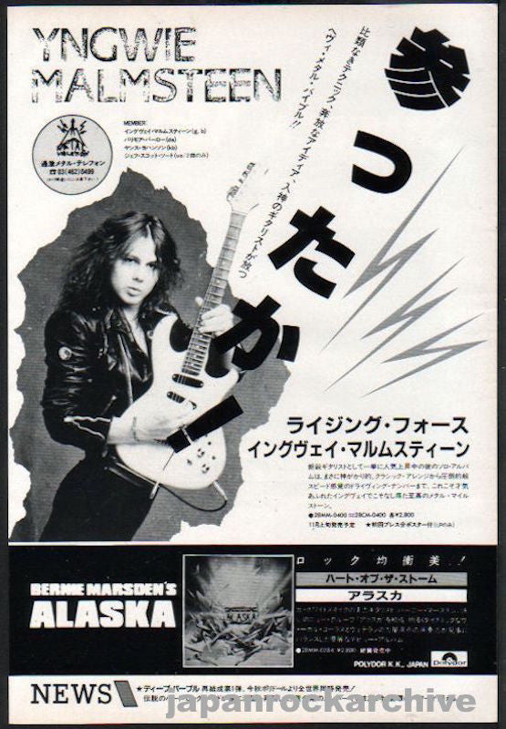 Yngwie Malmsteen 1984/11 Rising Force Japan album promo ad