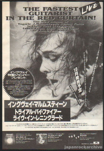 Yngwie Malmsteen 1989/11 Trial By Fire Japan album promo ad