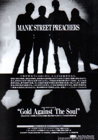 Manic Street Preachers 1993/06 Gold Against The Soul Japan album promo ad