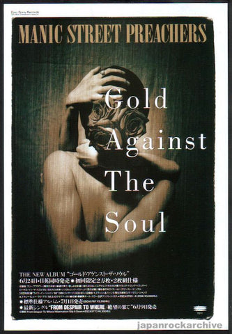 Manic Street Preachers 1993/07 Gold Against The Soul Japan album promo ad