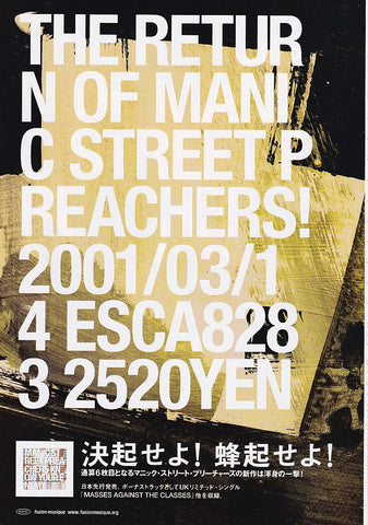 Manic Street Preachers 2001/03 Know Your Enemy Japan album promo ad