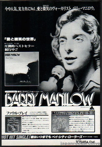 Barry Manilow 1978/11 Even Now Japan album promo ad