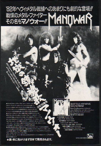 Manowar 1982/10 Battle Hymns Japan album promo ad