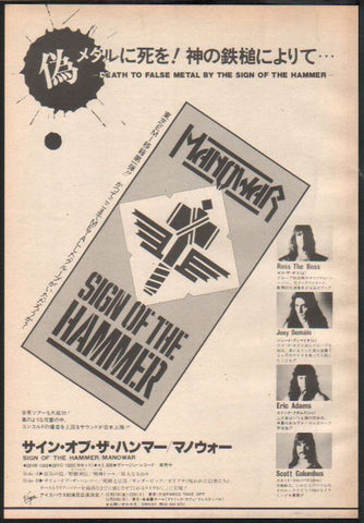 Manowar 1985/01 Sign Of The Hammer Japan album promo ad
