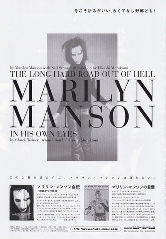 Marilyn Manson 2001/10 The Long Hard Road Out Of Hell Japan book promo ad