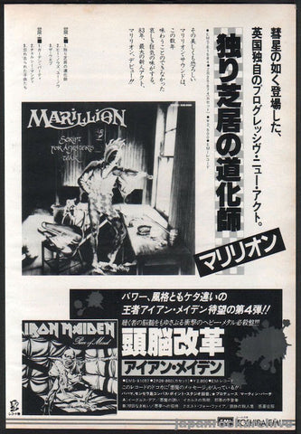 Marillion 1983/07 Script For A Jester's Tear Japan album promo ad
