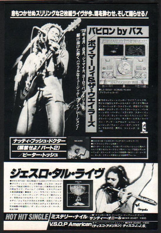 Bob Marley & The Wailers 1979/01 Babylon By Bus Japan album promo ad