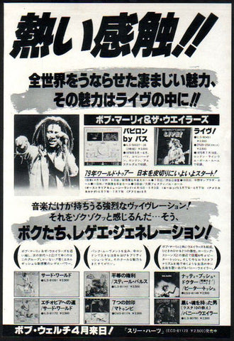 Bob Marley & The Wailers 1979/04 Babylon By Bus, Live Japan album / tour promo ad