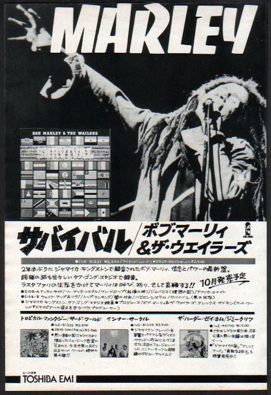 Bob Marley & The Wailers 1979/10 Survival Japan album promo ad