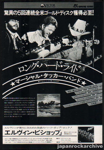 The Marshall Tucker Band 1976/07 Long Hard Ride Japan album promo ad