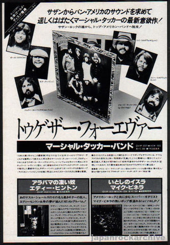 The Marshall Tucker Band 1978/08 Together Forever Japan album promo ad
