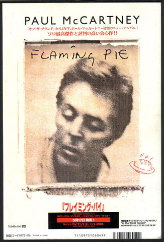 Paul McCartney 1997/06 Flaming Pie Japan album promo ad