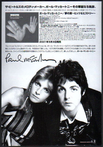 Paul McCartney 2001/06 Wingspan Japan album promo ad