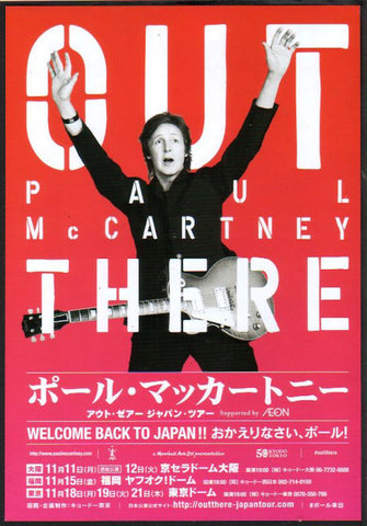 Paul McCartney 2013/12 Japan tour promo ad