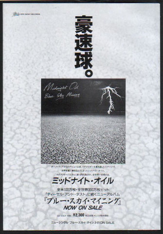 Midnight Oil 1990/04 Blue Sky Mining Japan album promo ad
