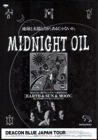 Midnight Oil 1993/06 Earth & Sun & Moon Japan album promo ad