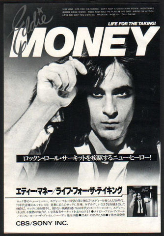 Eddie Money 1979/03 Life For The Taking Japan album promo ad