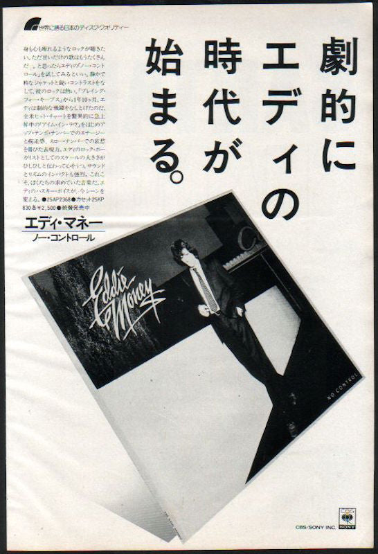 Eddie Money 1982/09 No Control Japan album promo ad