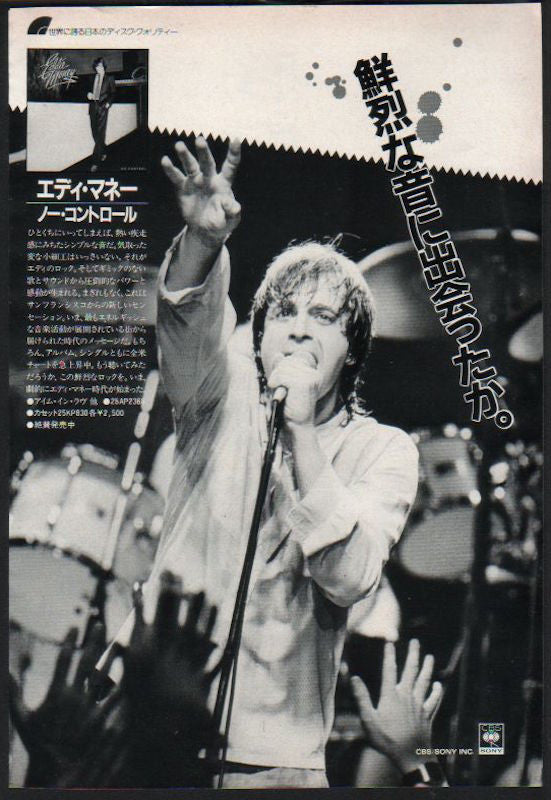 Eddie Money 1982/10 No Control Japan album promo ad
