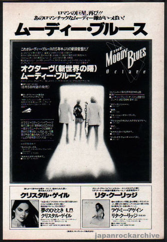 The Moody Blues 1978/08 Octave Japan album promo ad