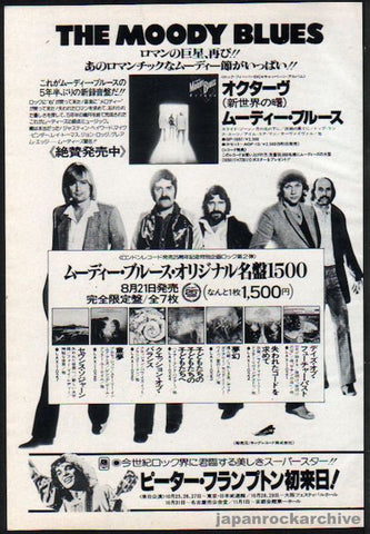 The Moody Blues 1978/09 Octave Japan album promo ad