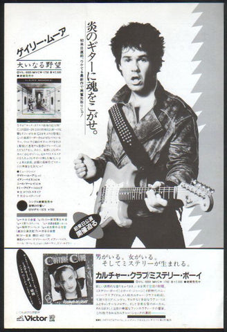 Gary Moore 1983/02 Corridors of Power Japan album / tour promo ad