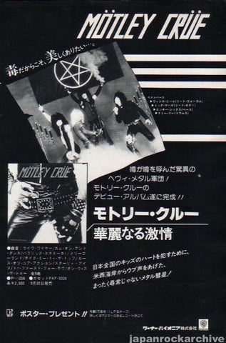 Motley Crue 1982/10 Too Fast For Love Japan album promo ad