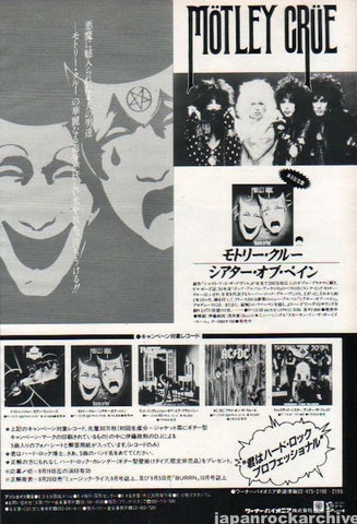 Motley Crue 1985/08 Theater of Pain Japan album promo ad