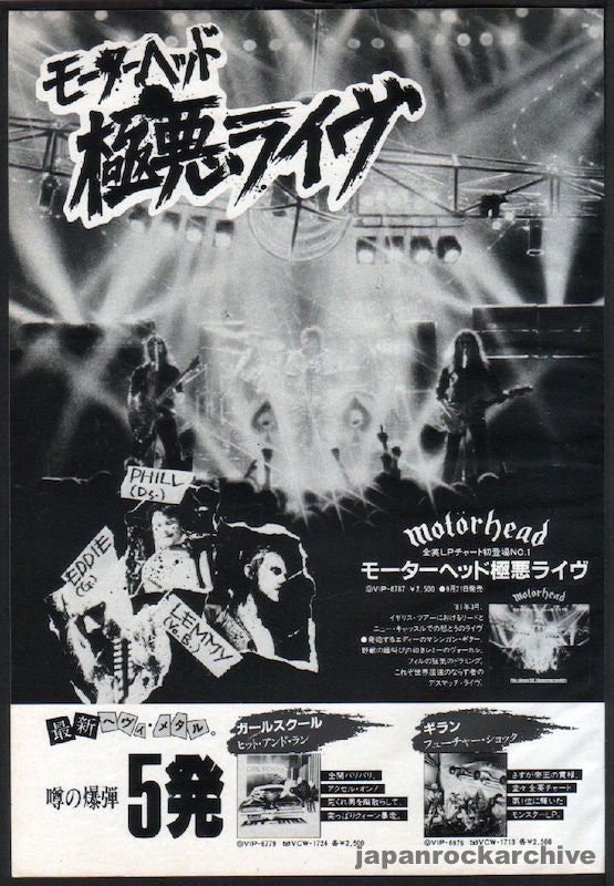 Motorhead 1981/10 No Sleep 'til Hammersmith Japan album promo ad