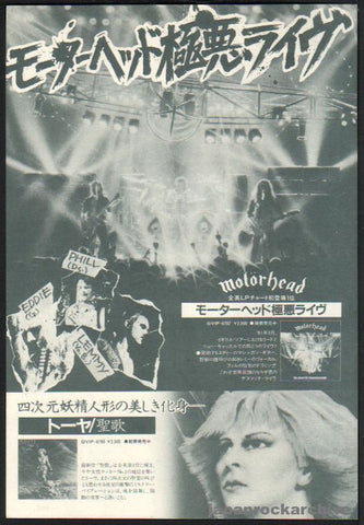 Motorhead 1981/12 No Sleep 'til Hammersmith Japan album promo ad