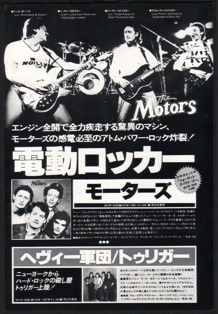 The Motors 1978/08 Approved By The Motors Japan album promo ad