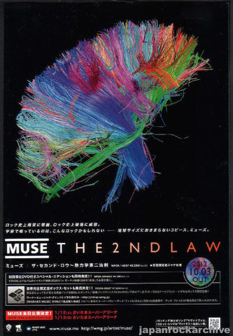 Muse 2012/11 The 2nd Law Japan album / tour promo ad
