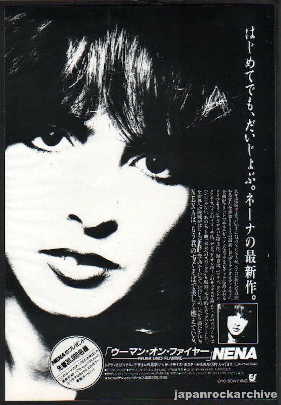 Nena 1985/08 Feuer & Flamme Japan album promo ad