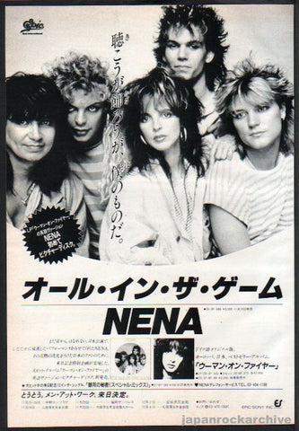 Nena 1985/12 All In The Game Japan album promo ad