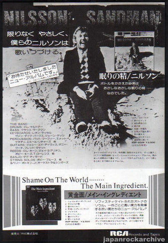 Harry Nilsson 1976/04 Sandman Japan album promo ad