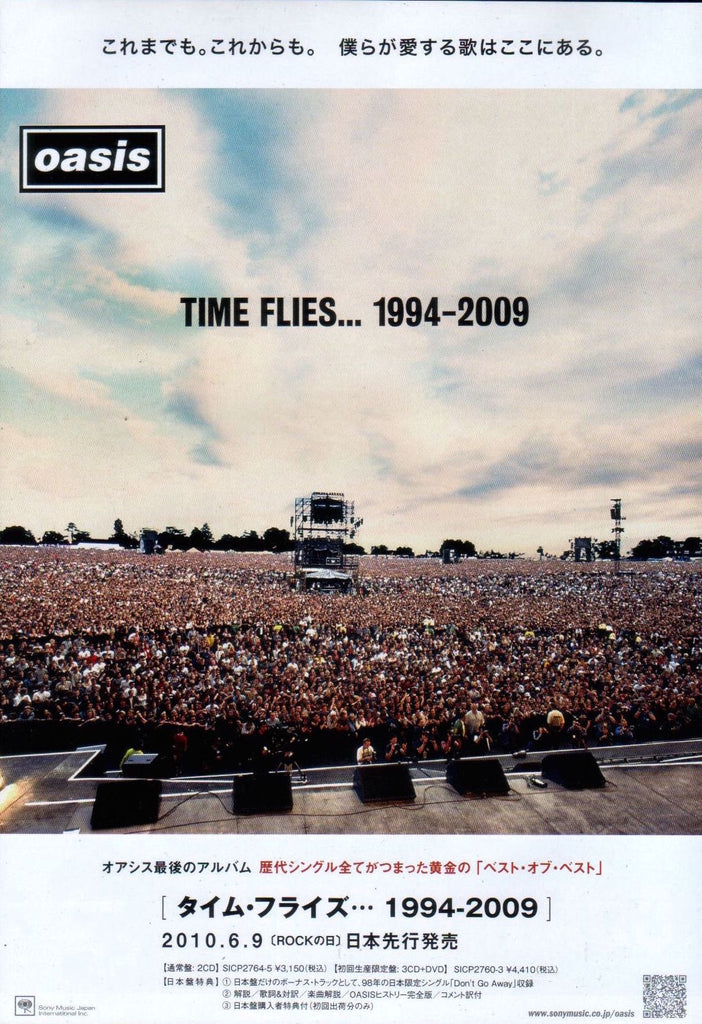 Oasis 2010/07 Time Flies...1994-2009 Japan album promo ad