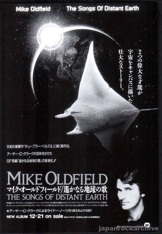 Mike Oldfield 1995/01 The Songs Of Distant Earth Japan album promo ad