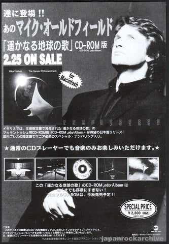 Mike Oldfield 1995/03 The Songs Of Distant Earth Japan cd-rom album promo ad