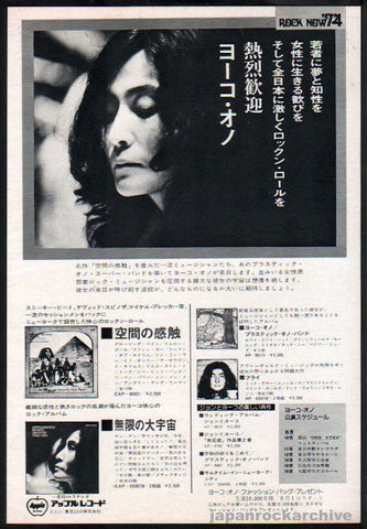 Yoko Ono 1974/08 Feeling The Space Japan album promo ad