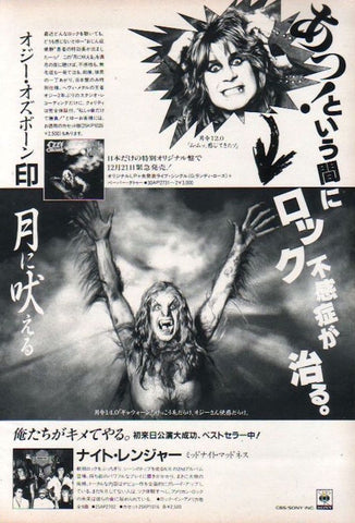 Ozzy Osbourne 1984/01 Bark At The Moon Japan album promo ad