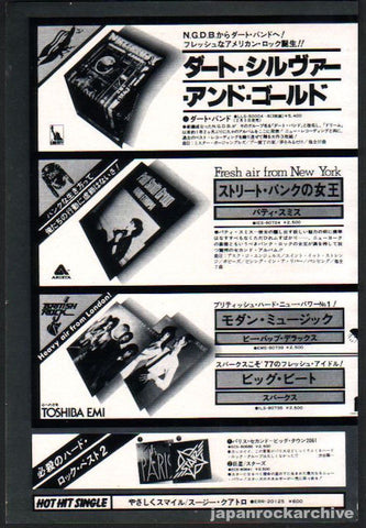 Patti Smith 1977/02 Radio Ethiopia Japan album promo ad