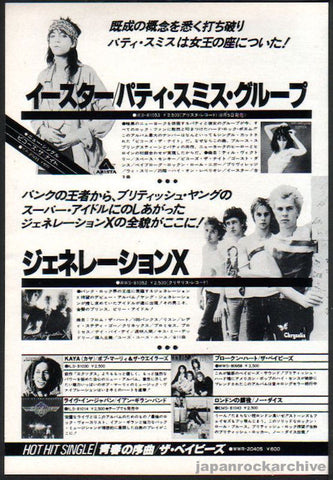 Patti Smith 1978/06 Easter Japan album promo ad