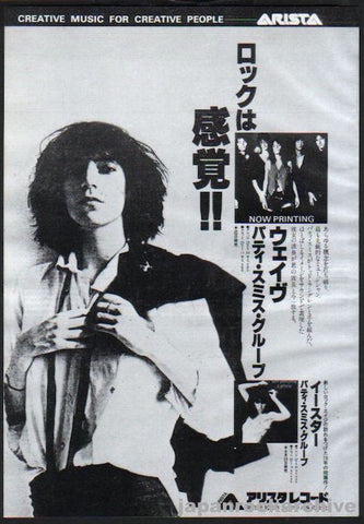 Patti Smith 1979/05 Wave Japan album promo ad