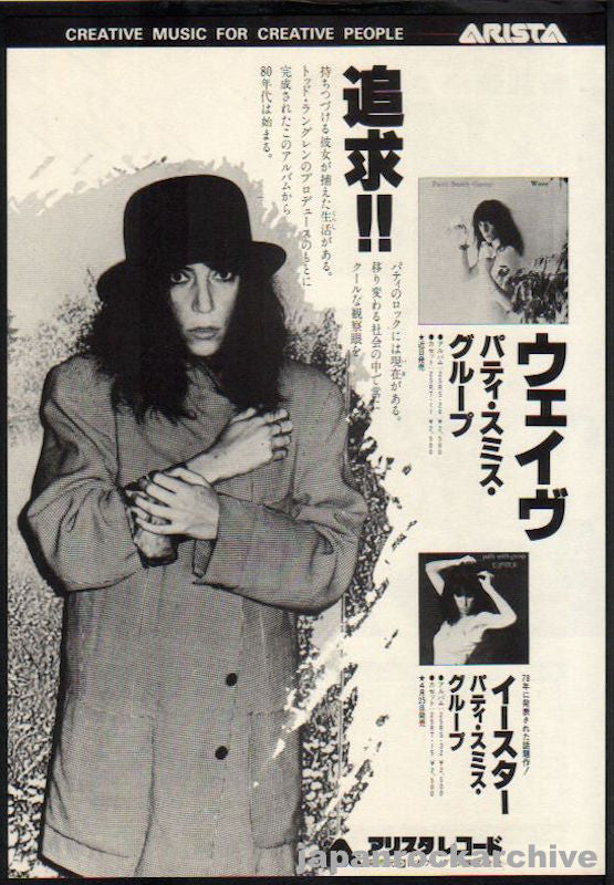 Patti Smith 1979/06 Wave Japan album promo ad