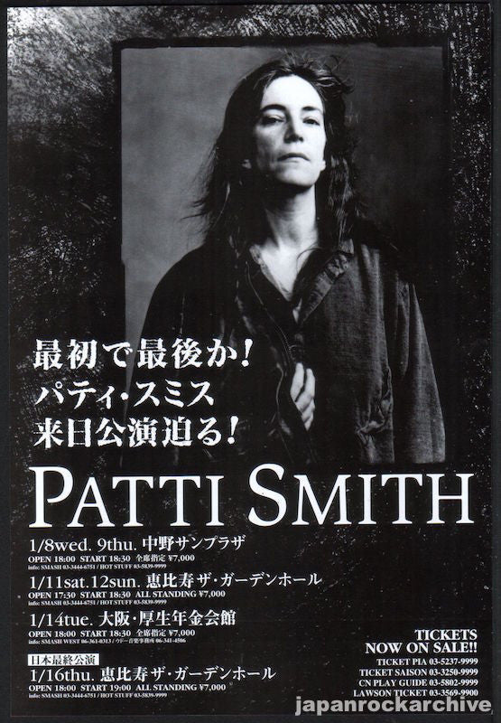 Patti Smith 1997/02 First Japan tour promo ad